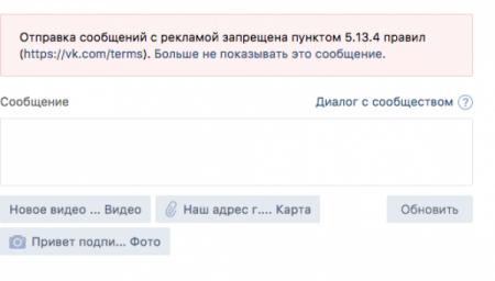 Вконтакте запустили сервис рассылки сообщений через сообщества