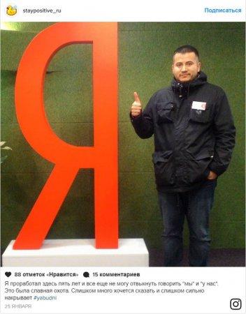 Как работают и зарабатывают в Яндексе