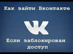 Украина заблокирует доступ к ВКонтакте