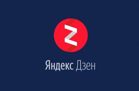 Вопросы и ответы про Яндекс Дзен 2018 - Как зарабатывать на статьях. Накрут ...