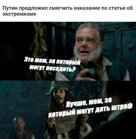 Путин внёс в Госдуму законопроект о частичной декриминализации статьи 282 У ...