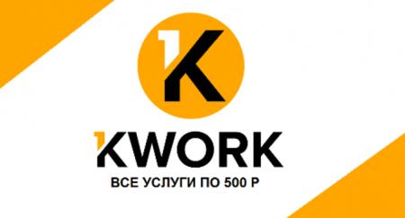 kwork.ru – сервис, объединивший людей