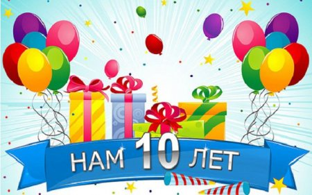 10 ЛЕТ GOGETLINKS!